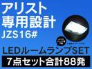 アリスト JZS16系 LEDルームランプ+T10 7点計8
