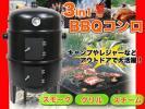 送料無料★3in1 BBQコンロ スモーカー スモーク&グリ