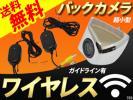 バックカメラ 銀 + トランスミッター ワイヤレスセット 送