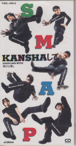 Image result for KANSHAして SMAP
