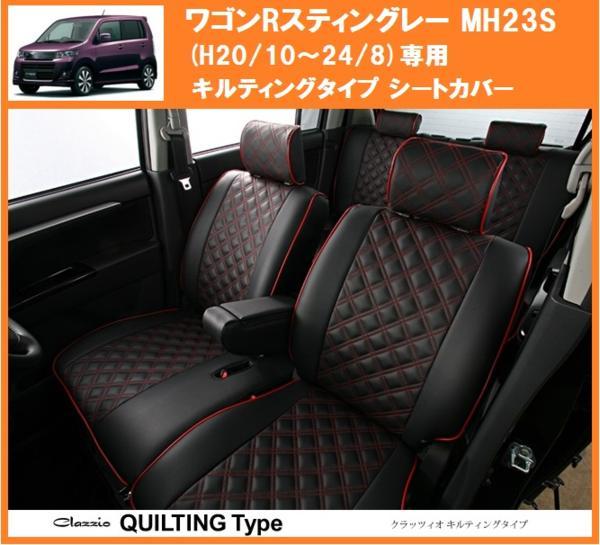 【M's】Clazzio ワゴンR スティングレー (H20-H24) シートカバー_画像1