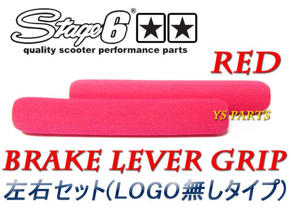 レバーグリップ赤スーパージョグZRビーノBW'S100マジェスティ125_ロゴなしタイプのレッドが新登場