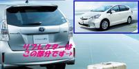 ★NEW★新品プリウス α/アルファ用LEDリフレクター PA-01R