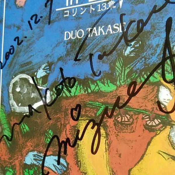 Duo Takase In Love コリント13章 サイン入りCD 高瀬真理 瑞恵_画像4