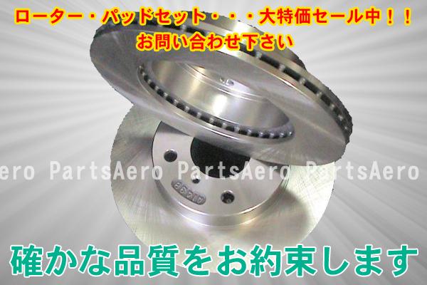 E46 AM25/AV22/AV25AM28/BK28 ブレーキローターR左右セット 新品_画像2