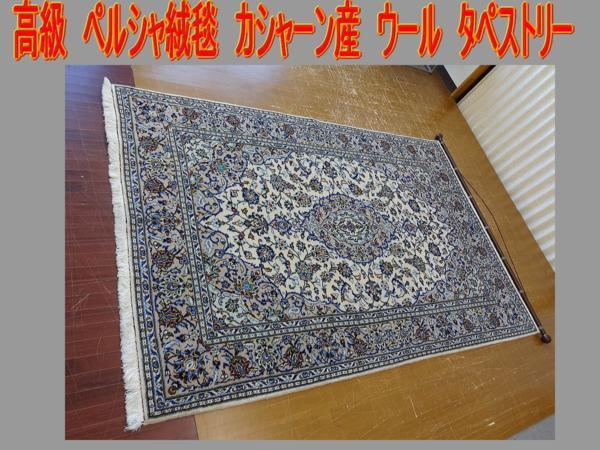 【高級】ペルシャ絨毯 ウール カーシャン産 タペストリー_画像1