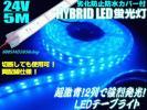 蛍光灯 LEDテープライト カバー付 ライト 24V 5M 青/照明 船舶 G