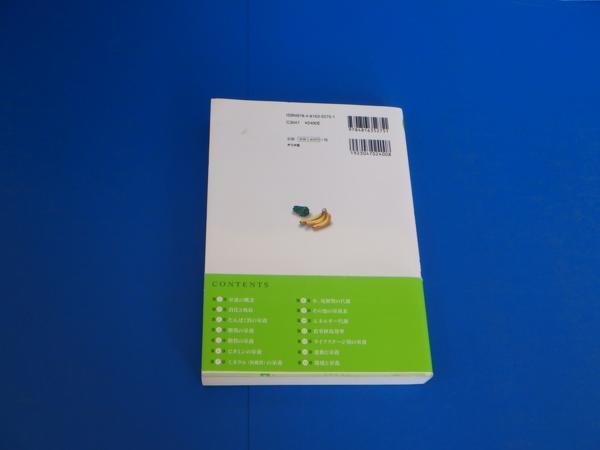 2012年 しっかり学べる!栄養学 管理栄養士国家試験対策_画像2
