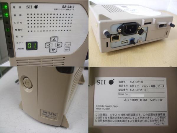 通電確認済み 中古 SII SA-2310 拡張ステーション/無線リピータ_画像3