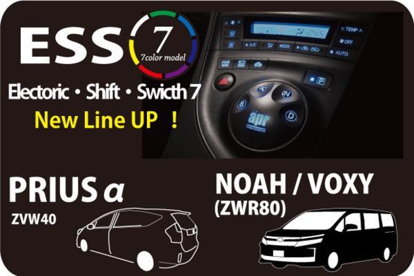 【ZVW30プリウスのシフトノブをボタン化】 APR エレクトリック シフト スイッチ ESS7 ポジション コントロール 4H0012 エーピーアール_aprシフトスイッチESS7nプリウスZVW30 7