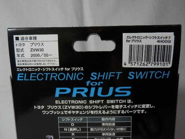 【ZVW30プリウスのシフトノブをボタン化】 APR エレクトリック シフト スイッチ ESS7 ポジション コントロール 4H0012 エーピーアール_aprシフトスイッチESS7nプリウスZVW30 6