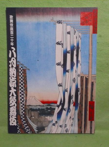 Q-【パンフレット】平成20年8月 八月納涼歌舞伎