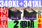 ■特価品■BC340XL+BC341XL互換■合計2個■ブラック+カラー■大容量増量タイプ■リサイクルインク■canon pixus mg3630 mg3530対応