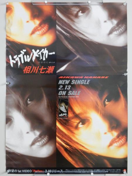 W55◆相川七瀬 NANASE AIKAWA 告知ポスター '97 トラブルメイカー/B2サイズ◆
