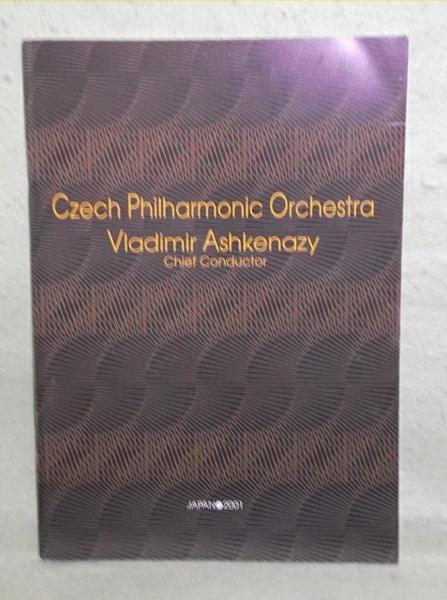 A-2【パンフ】チェコ・フィルハーモニー管弦楽団 ウラディーミル・アシュケナージ 2001