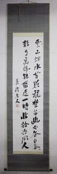 ●徳富蘇峰 二行書 肉筆紙本 掛軸 合箱 P29