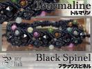 『ミックストルマリン』『ブラックスピネル』マクラメ編みブレス