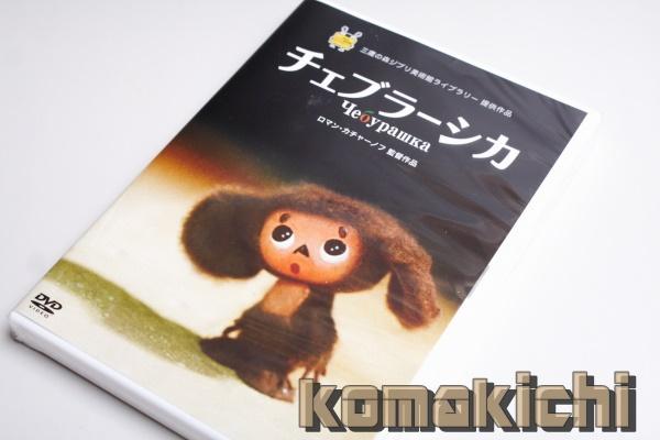 新品 未開封品 チェブラーシカ DVD 三鷹の森ジブリ美術館ライブラリー提供作品 ロマン・カチャーノフ グッズの画像