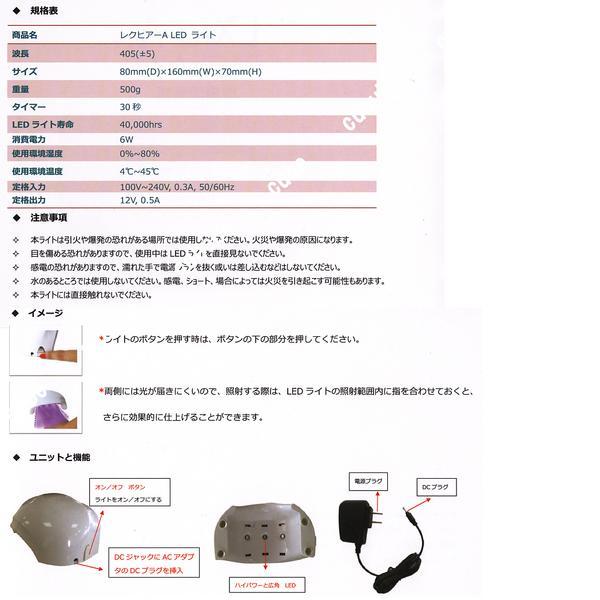 新品☆ジェルネイル用LEDライト☆コンパクト6W/レクシア-A_日本語取扱説明書付