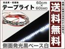 LEDテープライト60連 黒ベース側面発光 白60cm両側配線/送料無料
