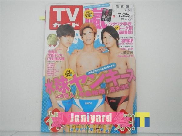 TVガイド 水球ヤンキース 山崎賢人/中島裕翔/高木雄也表紙 1冊 1円