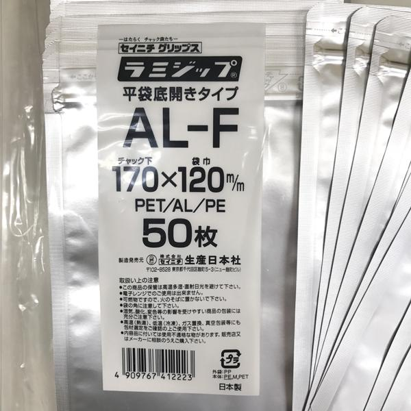 セイニチ ラミジップ アルミチャック袋 AL-F 1袋50枚入(チャック付ラミネート袋)+バラ9枚で全59枚