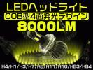 四面発光 新世代COBチップ LEDヘッドライト H1 H7 H8 H11 H16 HB3 HB4 H4 Hi/Lo切替 8000lm 360°無死角発光 旧型より性能がUP nzg