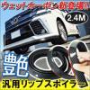 1円~ 汎用 リップスポイラー ウェットカーボン調 ウレタン製 Bタイプ フロント バンパー フェンダー スポイラー エアロ ガリ傷防止に