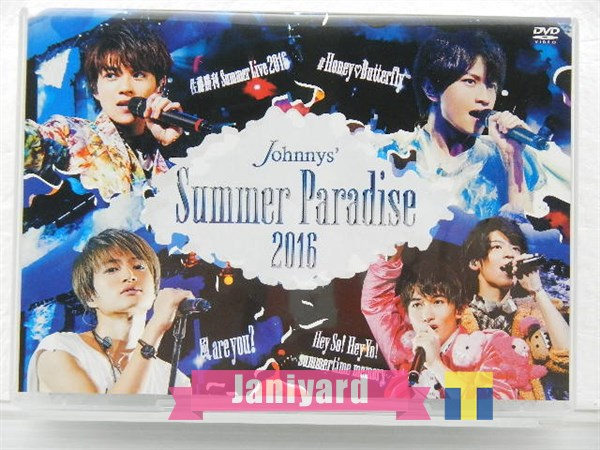 Sexy Zone DVD Summer Paradise 2016 初回封入特典付き 1円