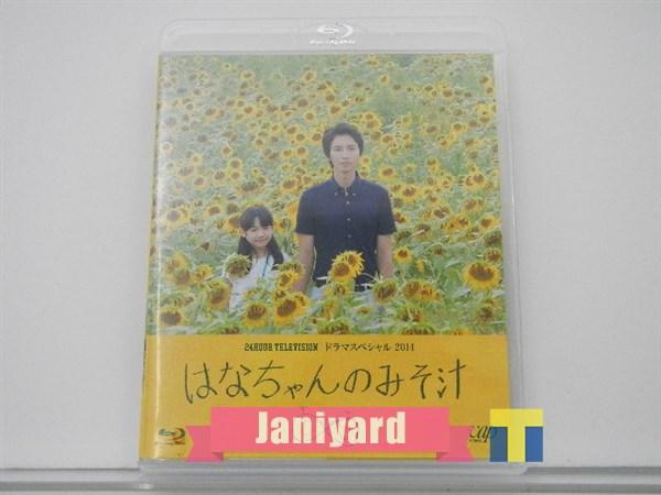 関ジャニ∞ 大倉忠義 Blu-ray はなちゃんのみそ汁 1円