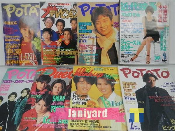 雑誌 myojo winkup potato ポポロ duet 等24冊 2005年版 1円