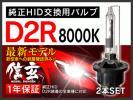 Kyпить プロ推奨 別格の品質で売上&人気NO1 HID Model 信玄 D2R 8000K 2本SET 安心の1年保証★ на Yahoo.co.jp
