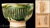 【雅】人間国宝 石黒宗麿 白地緑彩文茶碗 原清識箱 本物保証