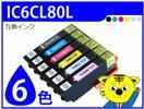 送料無料 ICチップ付互換インク IC6CL80L 《6色×1セット》 EP-707A/EP-808AW/EP-808AB/EP-808AR/EP-978A3/EP-708A対応