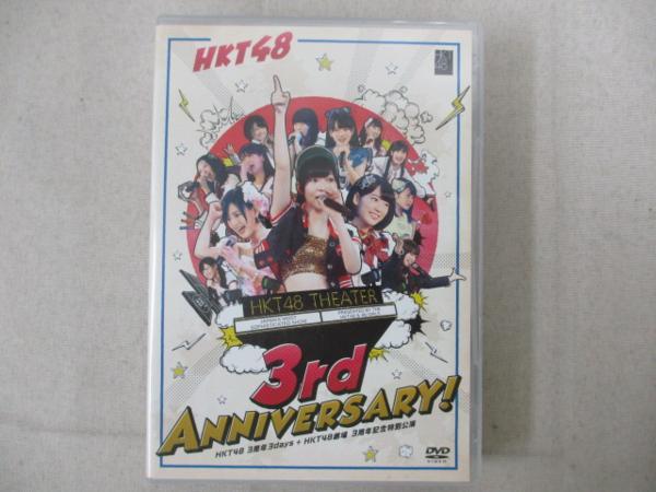 007-021▲HKT48 3rd ANNIVERSARY! HKT48 3周年3days+HKT48劇場 3周年記念特別公演 【DVD】/USED ライブグッズの画像