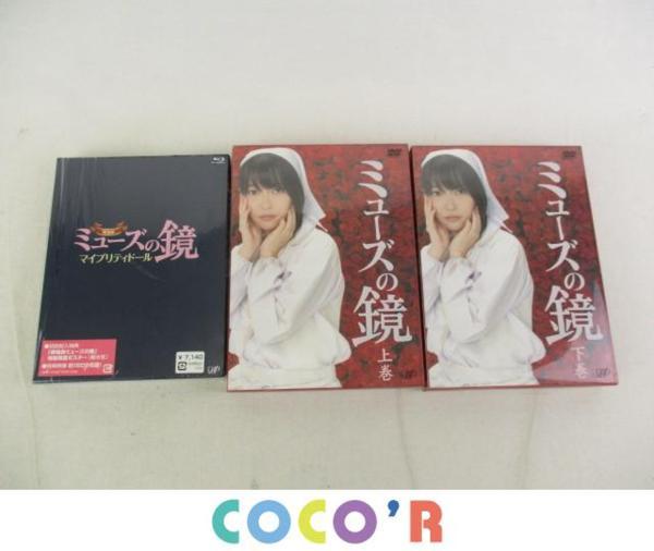 AKB48 DVD 指原莉乃主演 ミューズの鏡 上/下巻・マイプリティドール 3点 グッズセット