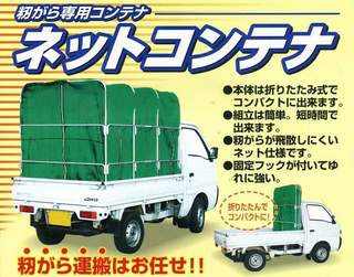 ケーエス 籾がら専用ネットコンテナ3反用(稲刈り 乾燥機 コ