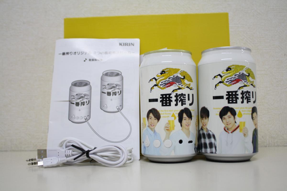 非売品☆KIRIN/キリン 一番搾りオリジナル 2つの嵐乾杯スピーカー キャンペーン