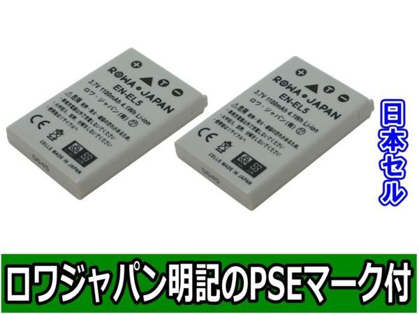 評価20万●【2個セット】【日本セル】 NIKON CP1 EN-EL5 互換 バッテリー【ロワジャパンPSE付】