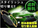 2色切替LEDウィンカーポジション消灯ユニット5極リレー/送