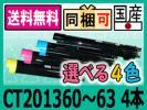 CT201360~CT201363選べる4本セットリサイクル