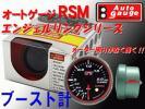 【オートゲージ】エンジェルリング ブースト計 RSM52 ワ