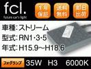 fcl. 1年保証 35W HID H3 ストリームRN1・