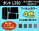 タント L360S カット済みカーフィルム