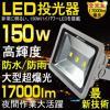GOODGOODS LEDワークライト 150w 1500W