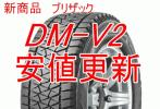 ブリヂストンブリザック★新品★ DM-V2 245/60-2