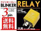 ウインカーリレー 3PIN CF13 LEDハイフラ防止 速