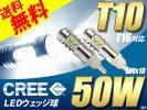 T10 / T16 LED ウェッジ球 CREE 50w バ