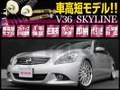 【車高短モデル】 V36 PV36 KV36 スカイライン