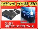 ヤック・リングライトソケット ツイン+USB 12/24V■